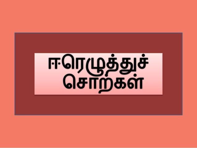 Tamil Double Letter Words Peahensharmi Peahensharmi Peahensharmi Peahensharmi