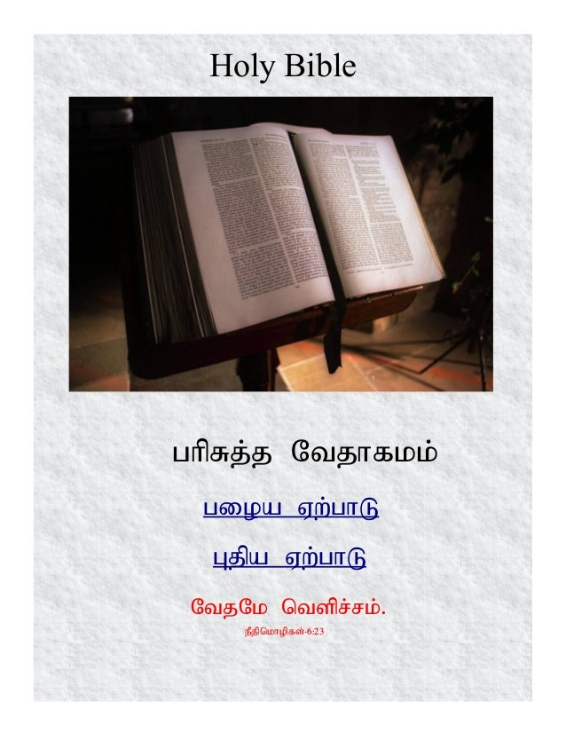 Holy Bible  ghpRj;j Ntjhfkk; gioa Vw;ghL Gjpa Vw;ghL NtjNk ntspr;rk;. ePjpnkhopfs;-6:23