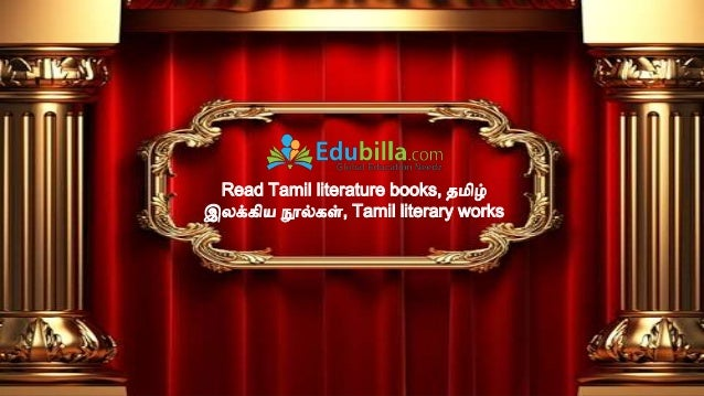 Read Tamil literature books, தமிழ் இலக்கிய நூல்கள், Tamil literary works