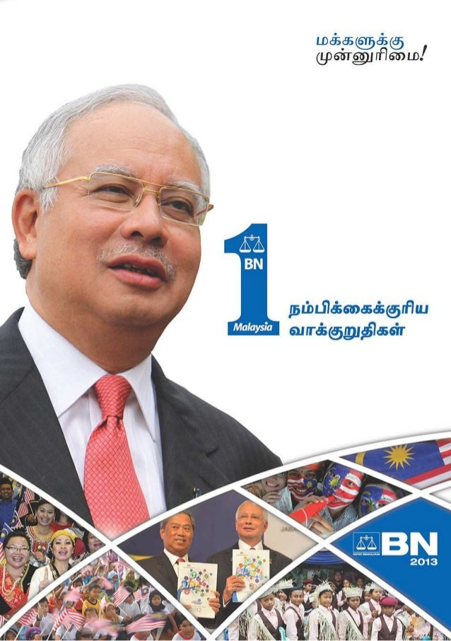 Tamil manifesto0