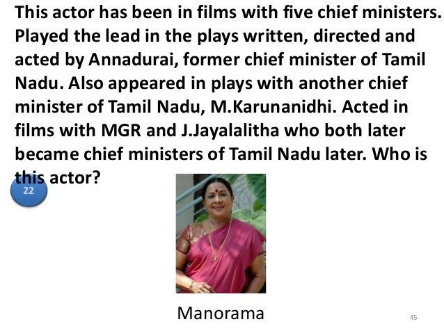 Tamilnadu Politics Quiz