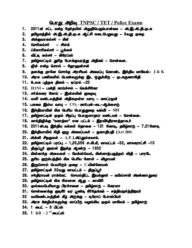 tnusrb sub inspector police exam general knowledge
