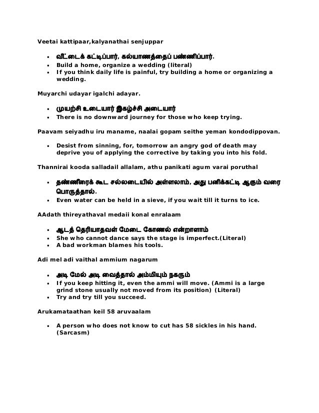 proverbs in tamil and english pdf