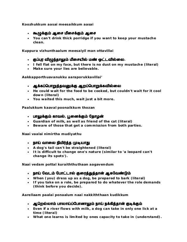 Tamil Proverbs In English