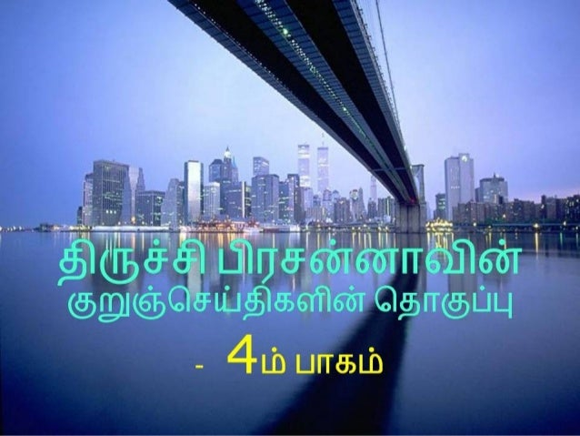 Tamil sms collection 4th part