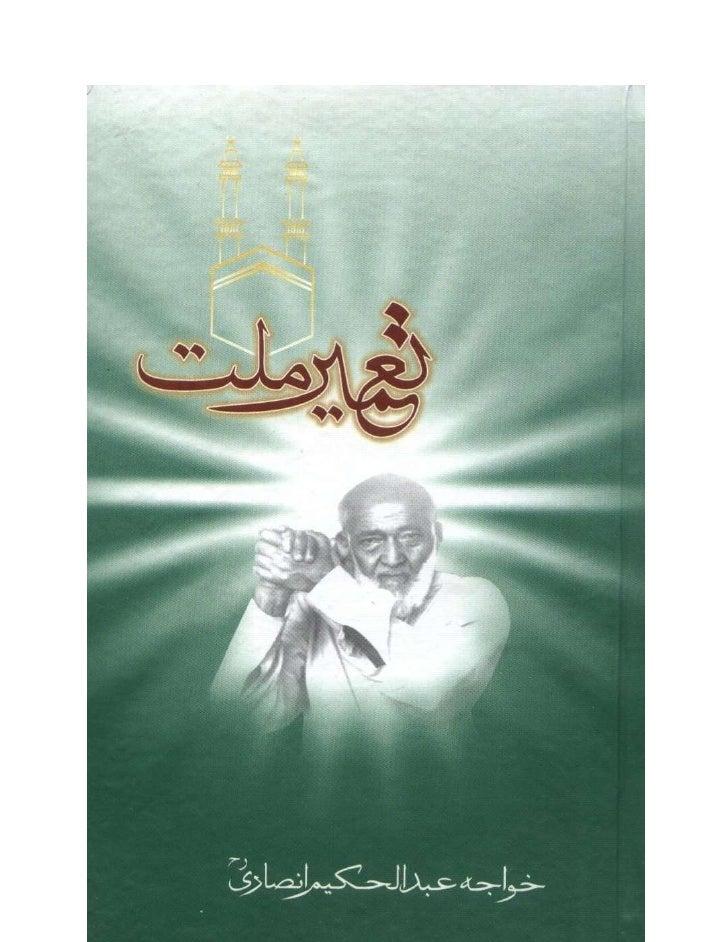 Tamir -e-Millat