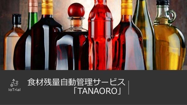 食材残量自動管理サービス 「TANAORO」