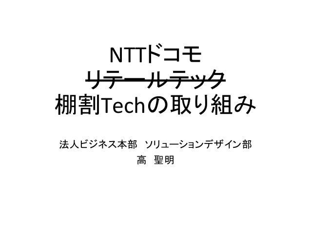 NTTドコモ リテールテック 棚割Techの取り組み 法人ビジネス本部 ソリューションデザイン部 高 聖明