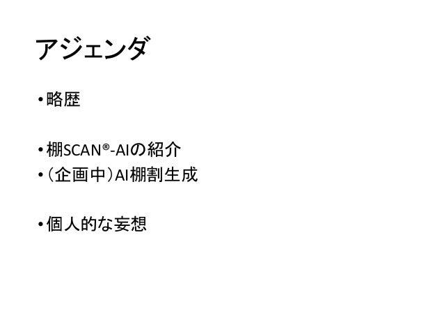 NTTドコモ 棚割Techの取り組み - 5Gxリテールテック - 5Gイノベーションセミナー Slide 2
