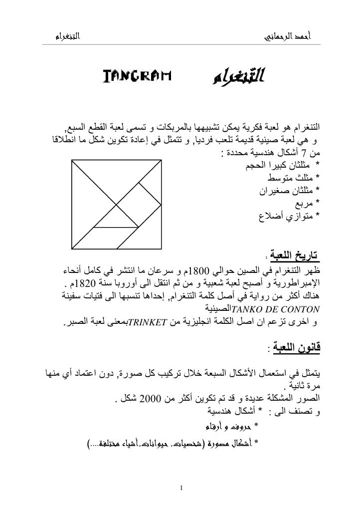 التنغرام                                                      أحمد الرحماني                                           ...