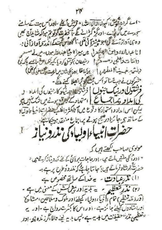 Tanqeed Taqwiyatul Iman By Shah Mukhlis Ur Rehman