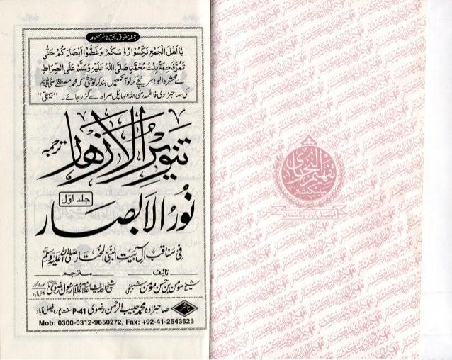 Manaqib pdf kitab