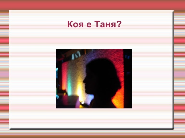 Коя е Таня?