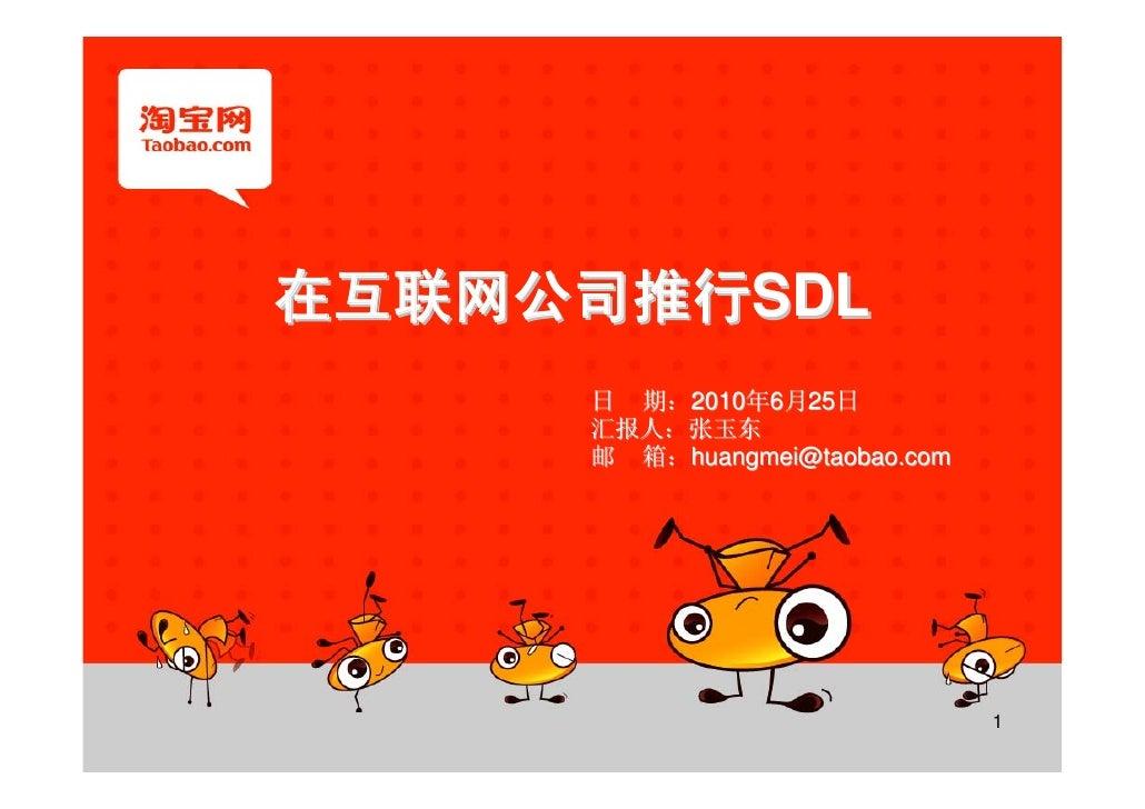 在互联网公司推行SDL      日 期:2010年6月25日      汇报人:张玉东      邮 箱:huangmei@taobao.com                                    1