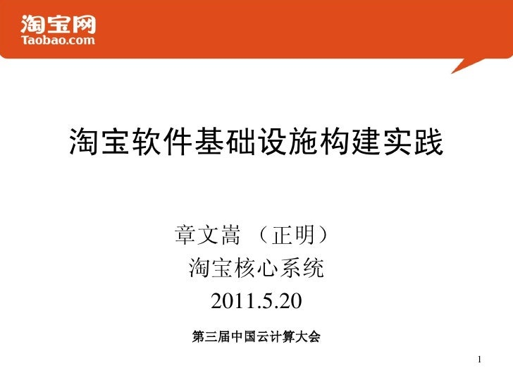 淘宝软件基础设施构建实践   章文嵩 (正明)    淘宝核心系统     2011.5.20    第三届中国云计算大会                 1
