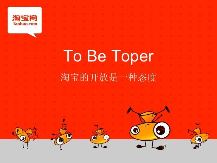 淘宝的开放是一种态度 To Be Toper