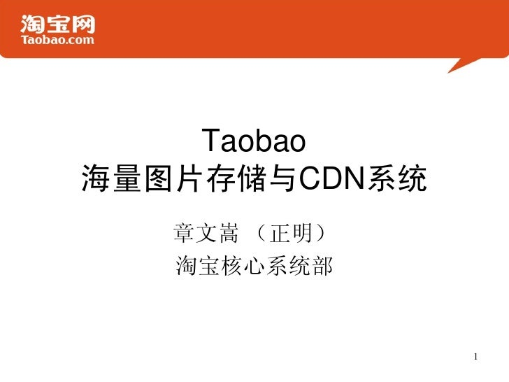 Taobao海量图片存储与CDN系统   章文嵩 (正明)   淘宝核心系统部               1