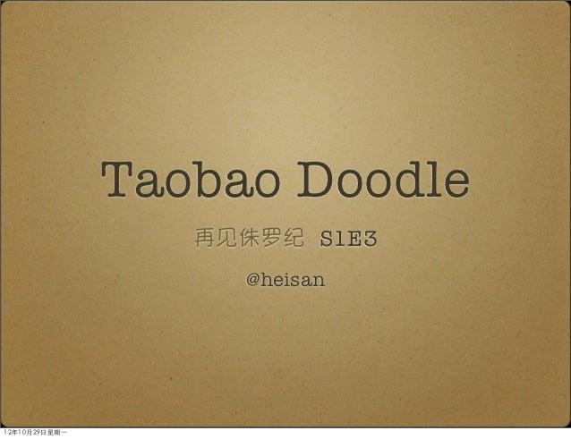 Taobao Doodle                    再见侏罗纪 S1E3                      @heisan12年10月29⽇日星期⼀一