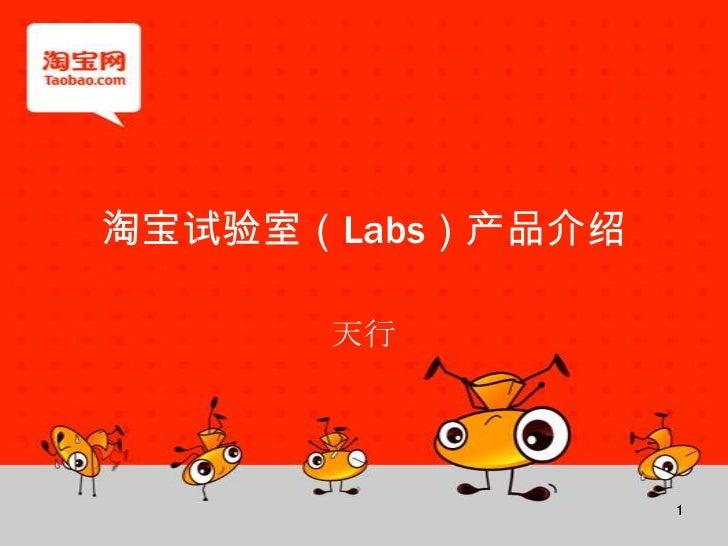 淘宝试验室(Labs)产品介绍<br />1<br />1<br />天行<br />