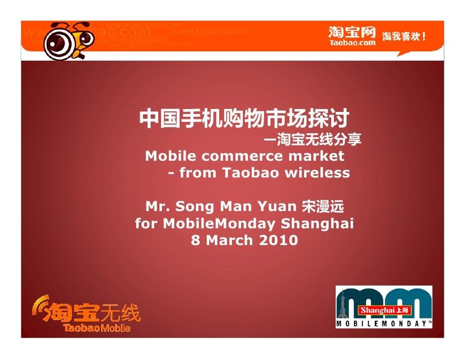 中国手机购物市场探讨               —淘宝无线分享  Mobile commerce market    - from Taobao wireless   Mr. Song Man Yuan 宋漫远 for MobileMonda...