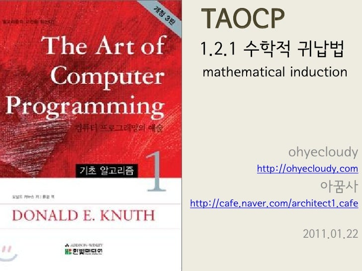 TAOCP  1.2.1 수학적 귀납법  mathematical induction                     ohyecloudy              http://ohyecloudy.com            ...
