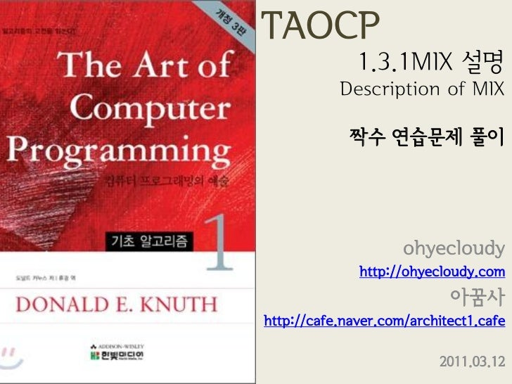 TAOCP              1.3.1MIX 설명           Description of MIX             짝수 연습문제 풀이                     ohyecloudy         ...