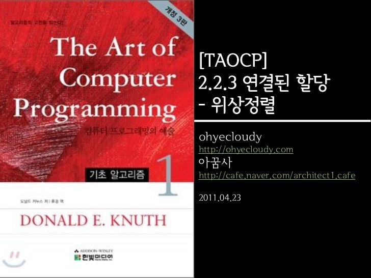[TAOCP]2.2.3 연결된 할당- 위상정렬ohyecloudyhttp://ohyecloudy.com아꿈사http://cafe.naver.com/architect1.cafe2011.04.23