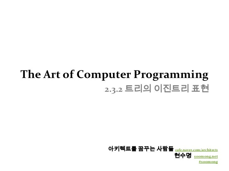 The Art of Computer Programming2.3.2 트리의 이진트리 표현<br />아키텍트를 꿈꾸는 사람들cafe.naver.com/architect1<br />현수명  soomong.net<br />#s...