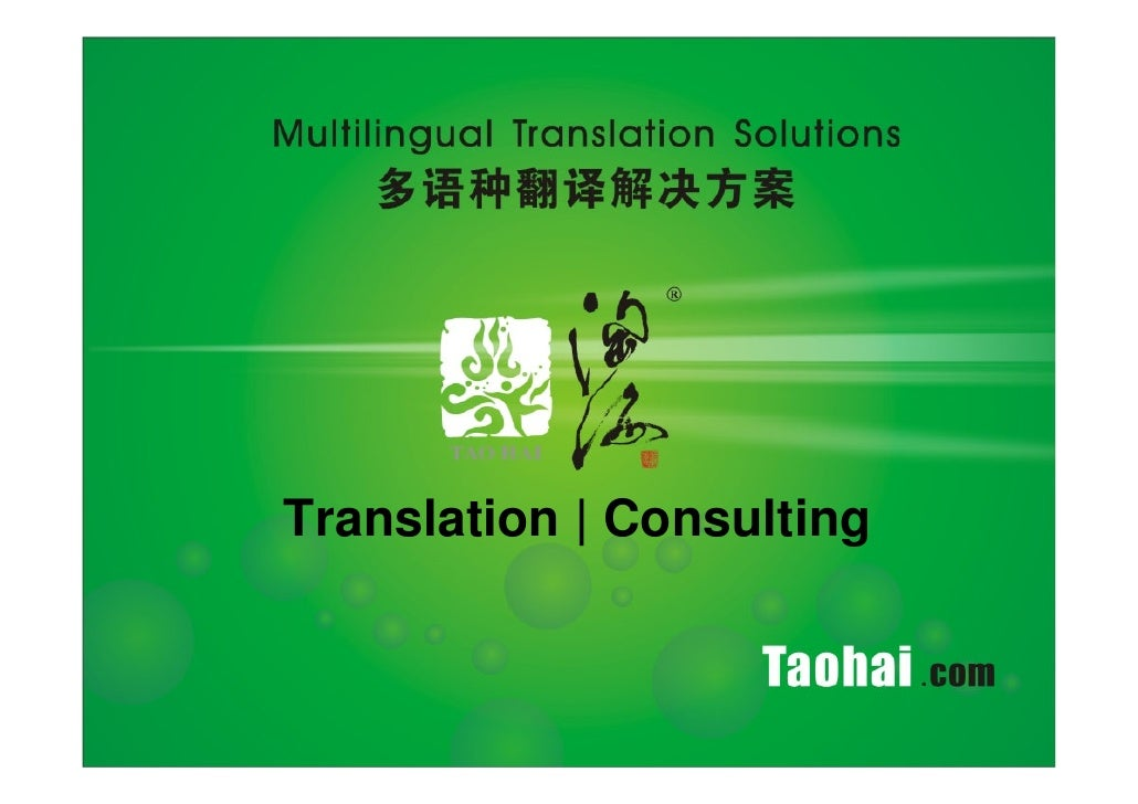 Translation | Consulting