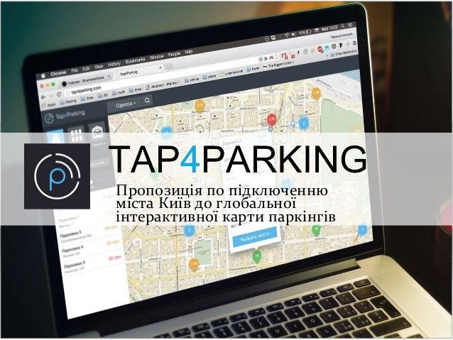 Пропозиція по підключенню міста Київ до глобальної інтерактивної карти паркінгів