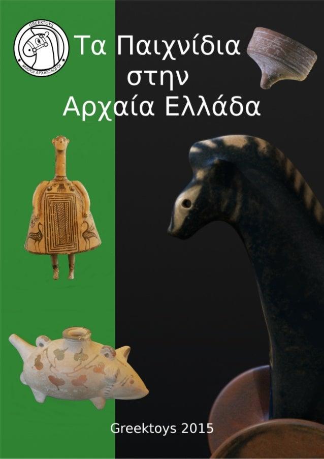 http://greektoy.org