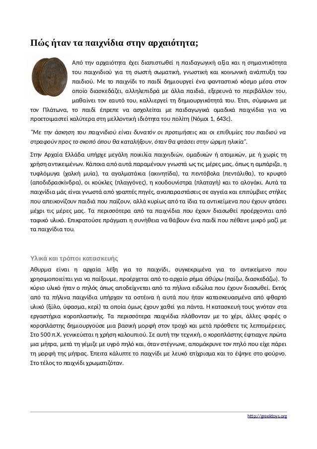 Πώς ήταν τα παιχνίδια στην αρχαιότητα; Από την αρχαιότητα έχει διαπιστωθεί η παιδαγωγική αξία και η σημαντικότητα του παιχ...