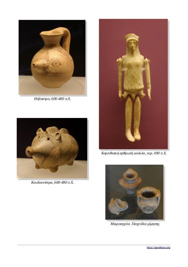 http://greektoys.org Θήλαστρο, 600-480 π.Χ. Κορινθιακή αρθρωτή κούκλα, περ. 490 π.Χ. Κουδουνίστρα, 600-480 π.Χ. Μικροαγγεί...