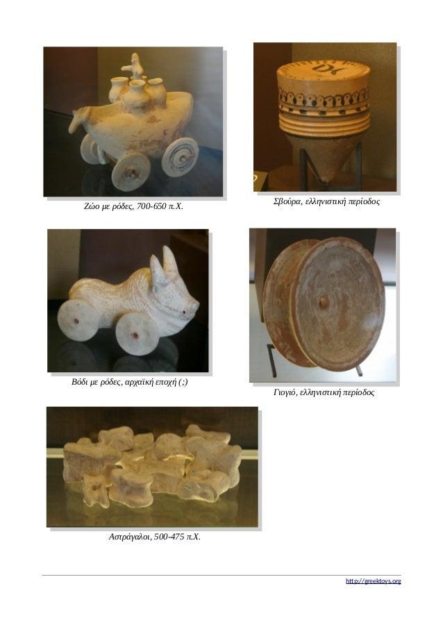 http://greektoys.org Ζώο με ρόδες, 700-650 π.Χ. Σβούρα, ελληνιστική περίοδος Βόδι με ρόδες, αρχαϊκή εποχή (;) Γιογιό, ελλη...