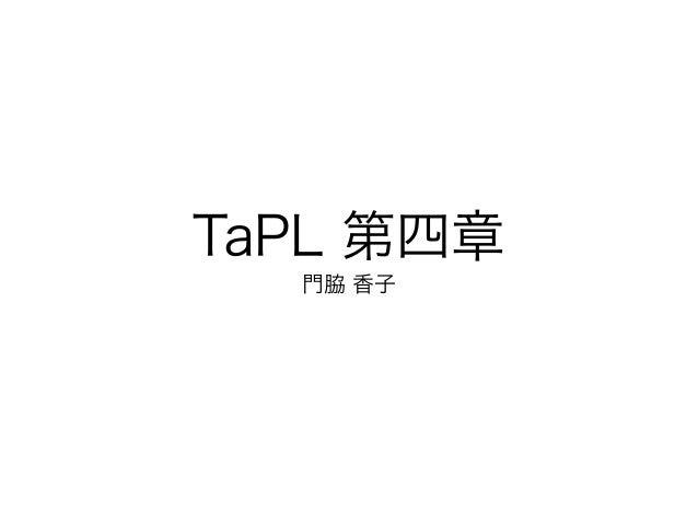 TaPL 第四章 門脇 香子