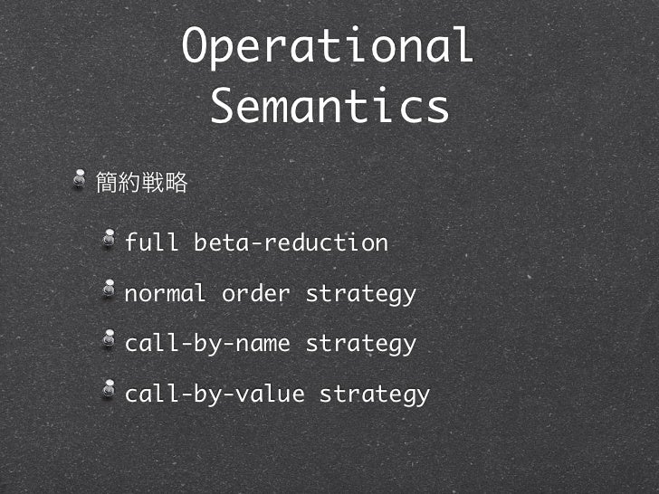 Operational      Semantics簡約戦略 full beta-reduction normal order strategy call-by-name strategy call-by-value strategy