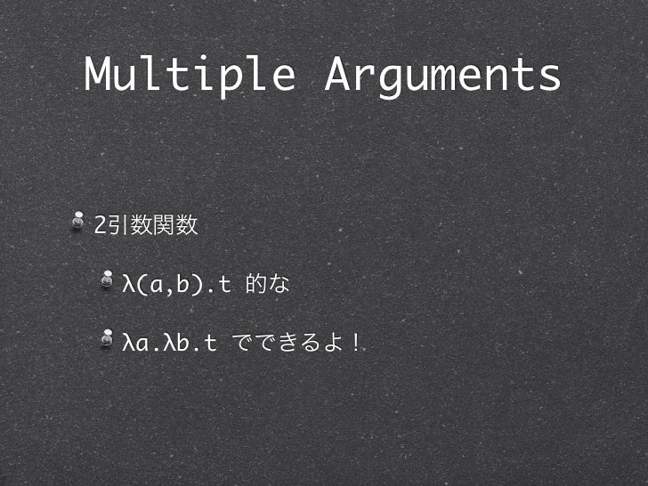Multiple Arguments2引数関数 λ(a,b).t 的な λa.λb.t でできるよ!