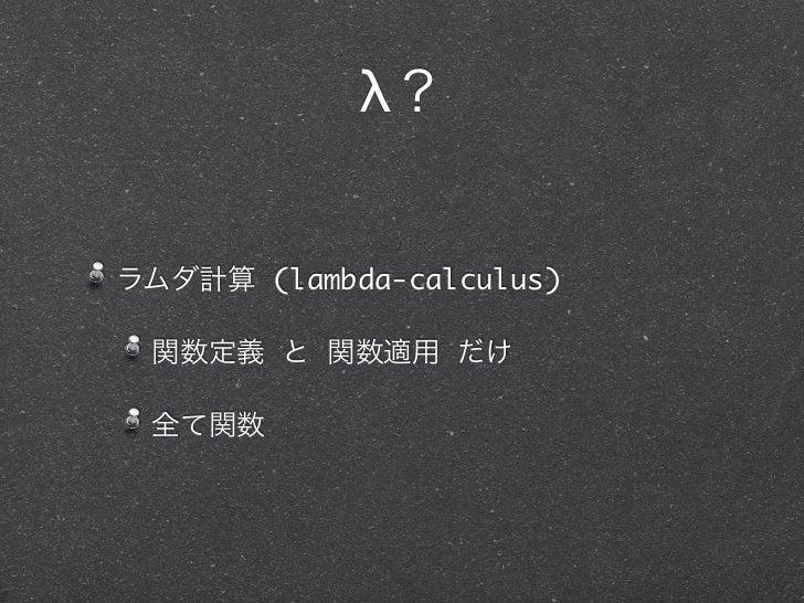 λ?ラムダ計算 (lambda-calculus) 関数定義 と 関数適用 だけ 全て関数