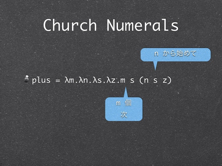 Church Numerals                          n から始めてplus = λm.λn.λs.λz.m s (n s z)                  m 個                  次