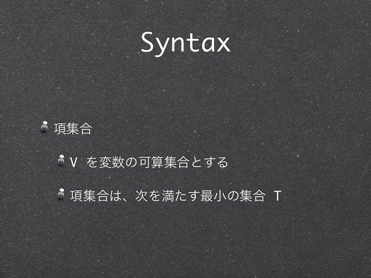 Syntax項集合 V を変数の可算集合とする 項集合は、次を満たす最小の集合 T
