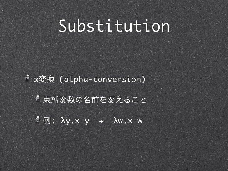 Substitutionα変換 (alpha-conversion) 束縛変数の名前を変えること 例: λy.x y   !   λw.x w