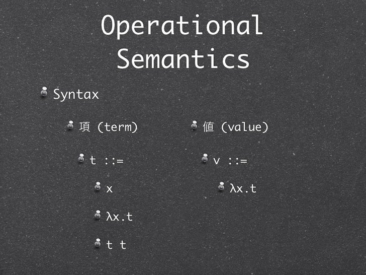 Operational          SemanticsSyntax   項 (term)     値 (value)    t ::=        v ::=         x         λx.t         λx.t   ...