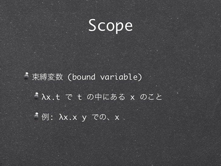 Scope束縛変数 (bound variable) λx.t で t の中にある x のこと 例: λx.x y での、x