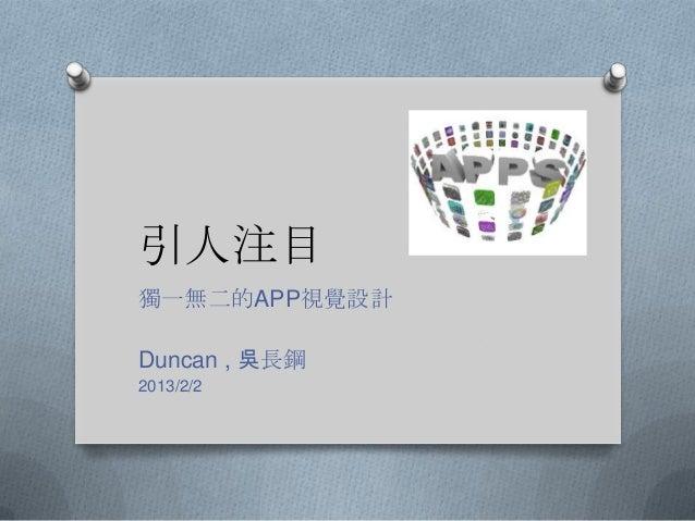 引人注目獨一無二的APP視覺設計Duncan , 吳長鋼2013/2/2