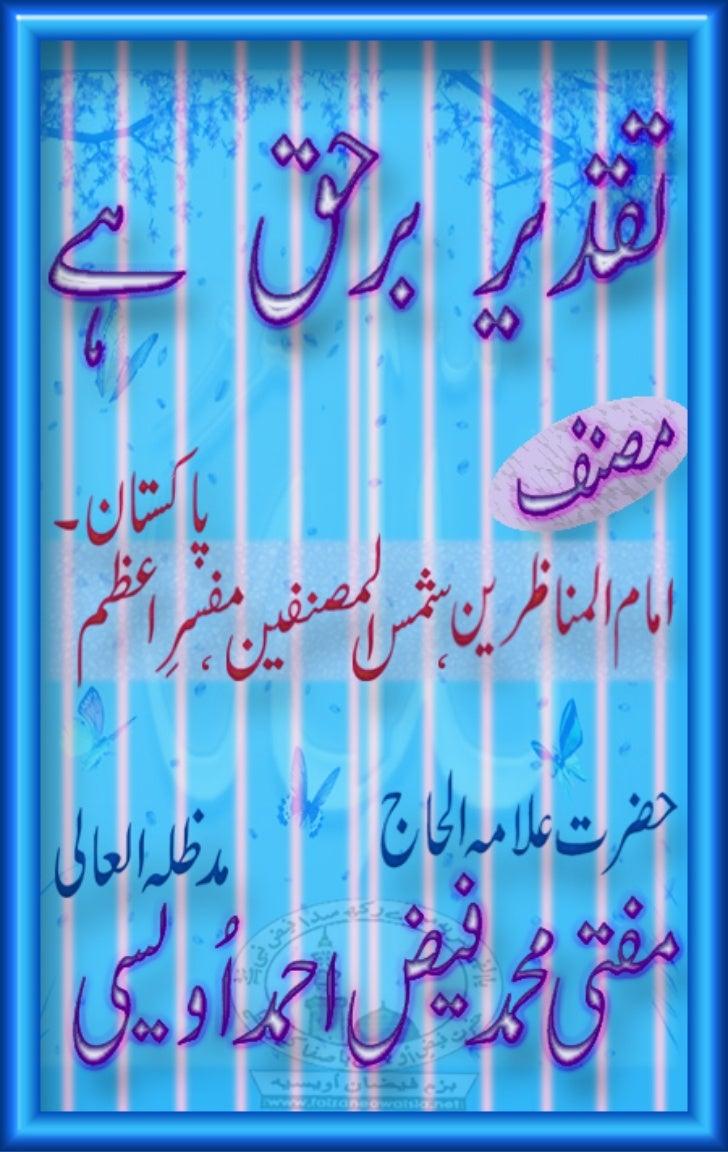 Taqdeer bar haq_hai
