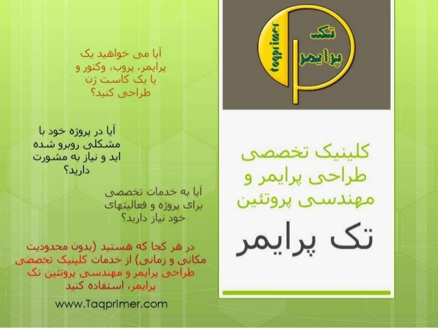 About the www.Taqprimer.com