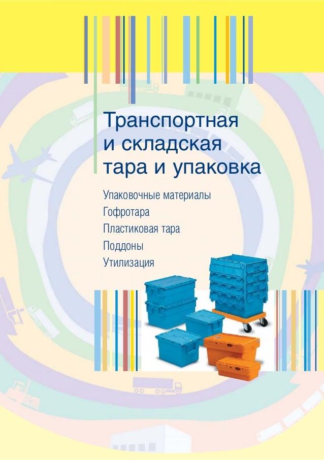 Транспортная и складская тара и упаковка Упаковочные материалы Гофротара Пластиковая тара Поддоны Утилизация