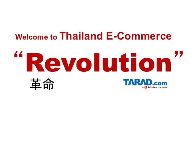 """Welcome to Thailand   E-Commerce """"Revolution""""  革命"""