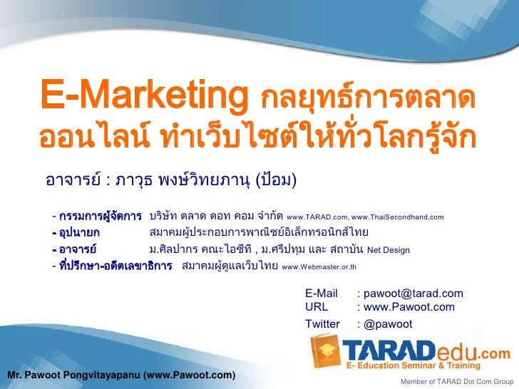 E-Marketing กลยุทธ์การตลาด      ออนไลน์ ทาเว็บไซต์ให้ทั่วโลกรู้จัก        อาจารย์ : ภาวุธ พงษ์วิทยภานุ (ป้อม)          - ก...