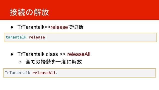接続の解放 ● TrTarantalk>>releaseで切断 ● TrTarantalk class >> releaseAll ○ 全ての接続を一度に解放